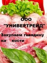 ООО Универтрейд